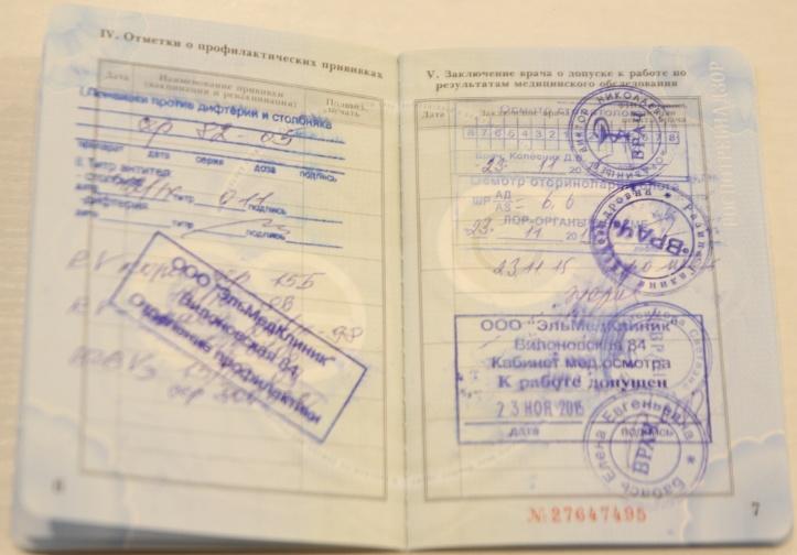 Где продлить медицинскую книжку в Краснозаводске адреса