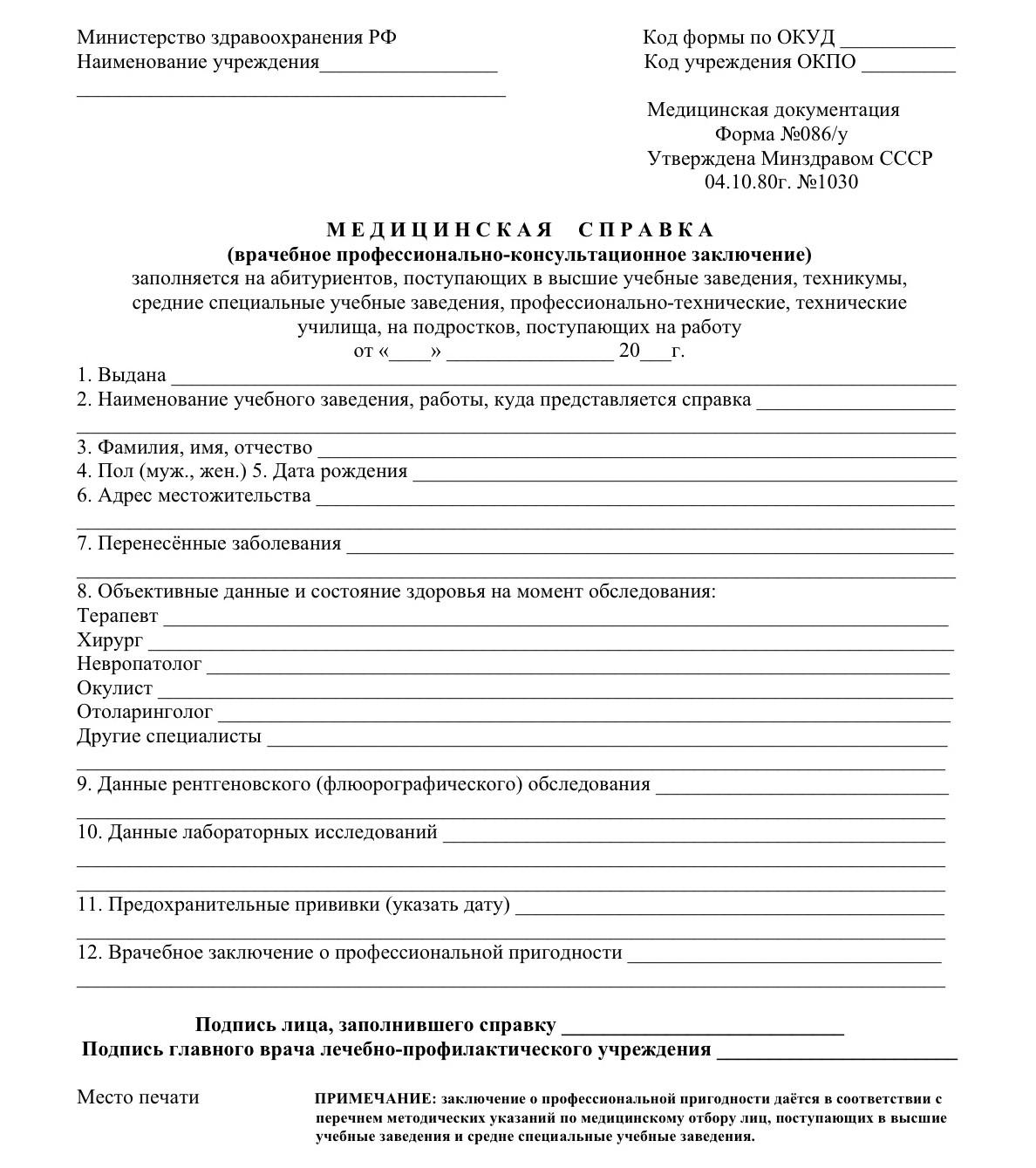 Медицинская справка. Форма 086/у | образец бланк форма 2019.